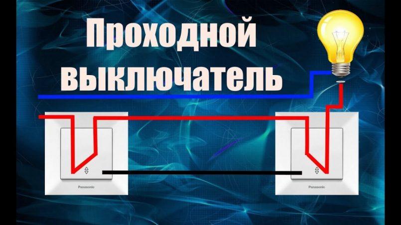 Как подключить проходной выключатель
